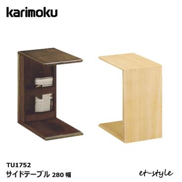 カリモク サイドテーブル TU1752 無垢材 karimoku