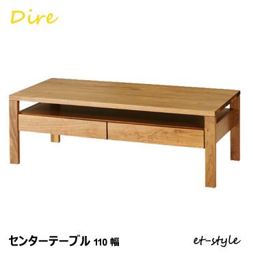センターテーブル 110cm リビングテーブル ウォールナット材 無垢材 引出し付き 棚 福井県 家具