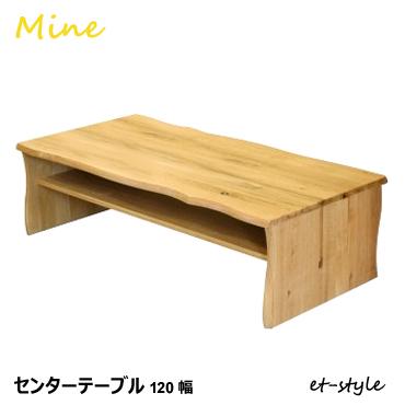 センターテーブル リビングテーブル ナラ材 無垢材 棚 収納 和風 福井県 家具