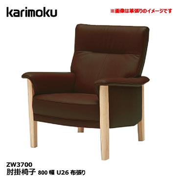 カリモク 肘掛椅子(800幅)【ZW3700/UW3700/オーク材/U38布張り】ソファ 応接