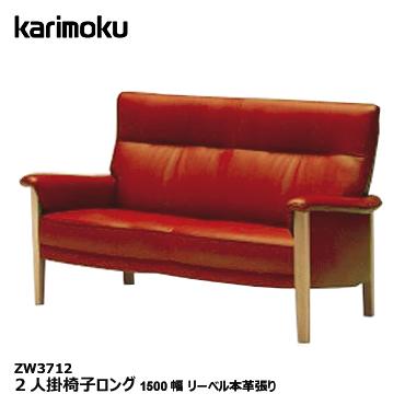カリモク 2人掛椅子ロング(1500幅)【ZW3712/UW3712/オーク材/リーベル本革張り】ソファ 応接