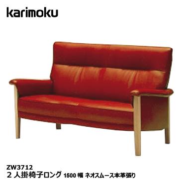 カリモク 2人肘掛椅子ロング(1500幅)【ZW3712/UW3712/オーク材/ネオスムース・ソフトグレイン本革張り】ソファ 応接