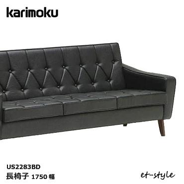 カリモク 長椅子 合皮張り(ブラック色) US2283BD ソファ レトロ コンパクト 応接 三人掛け