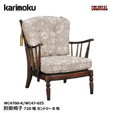 カリモク コロニアル 肘掛椅子 【フレーム+クッション(カントリーB布)】 WC4700-K/WC47-0 ソファ レトロ カントリー 一人掛け