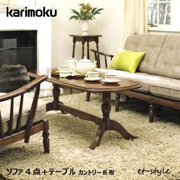 カリモク 応接5点セット【肘掛椅子(フレーム+クッション)×1、長椅子(フレーム+クッション)×1、1200テーブル/カントリーB布】