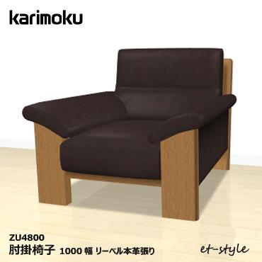 カリモク 肘掛椅子【ZU4800/オーク材/リーベル本革張り】ソファ 応接ソファ コンパクト