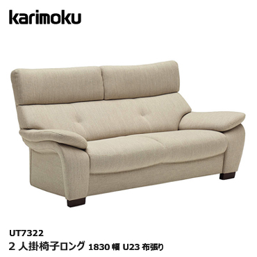 カリモク 2人掛椅子ロング(1830幅)【UT7322/オーク材/U23布張り】ZT7322 ソファ