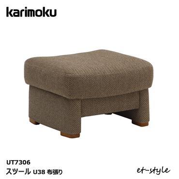 カリモク スツール【UT7306/オーク材/U38布張り】ZT7306 オットマン ソファ