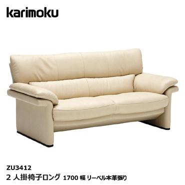 カリモク 2人掛椅子ロング【ZU3412/リーベル本革張り】ソファ 応接ソファ コンパクト