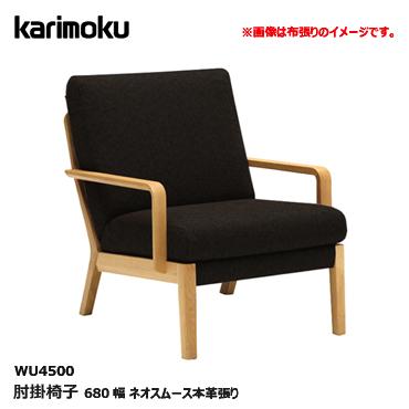 カリモク 肘掛椅子【WU4500/オーク材/ネオスムース・ソフトグレイン本革張り】ソファ 応接ソファ コンパクト 木肘