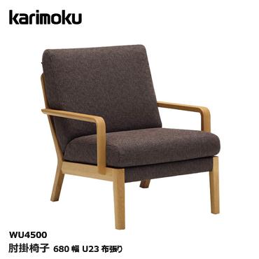 カリモク 肘掛椅子【WU4500/オーク材/U23布張り】ソファ 応接ソファ コンパクト 木肘