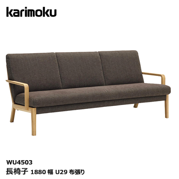 カリモク 長椅子【WU4503/オーク材/U29布張り】ソファ 応接ソファ コンパクト 木肘