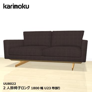 カリモク 2人掛椅子ロング(1800幅)【UU8022/オーク材/U23布張り】ソファ 応接