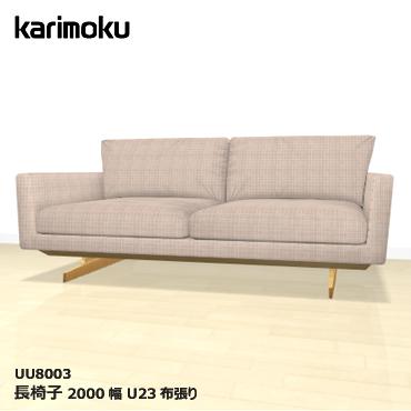 カリモク 長椅子(2000幅)【UU8003/オーク材/U23布張り】ソファ 応接