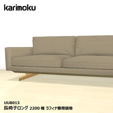 カリモク 長椅子ロング(2200幅)【UU8013/オーク材/ラフィナ布張り】ソファ 応接