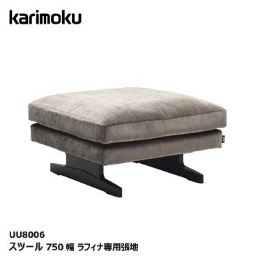 カリモク スツール【UU8006/オーク材/ラフィナ布張り】ソファ 応接