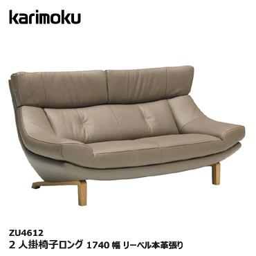 カリモク 2人掛椅子ロング【ZU4612/オーク材/リーベル本革張り】ソファ