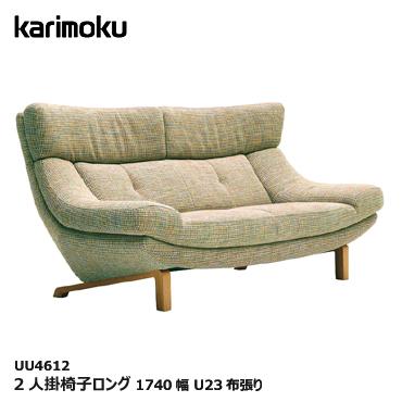 カリモク 2人掛椅子ロング【UU4612/オーク材/U23布張り】ZU4612 ソファ
