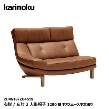 カリモク 右肘/左肘2人掛椅子【ZU4618・ZU4619/オーク材/ネオスムース・ソフトグレイン本革張り】片肘 ソファ