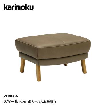 カリモク スツール【ZU4606/オーク材/リーベル本革張り】オットマン ソファ