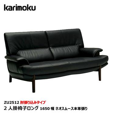 カリモク 2人掛椅子ロング(1650幅)【張込み肘タイプZU2512/UU2512/オーク材/ネオスムース・ソフトグレイン本革張り】