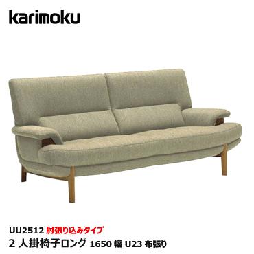 カリモク 2人掛椅子ロング(1650幅)【張込み肘タイプZU2512/UU2512/オーク材/U23布張り】
