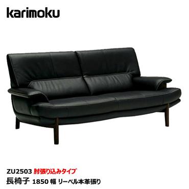 カリモク 長椅子(1850幅)【張込み肘タイプZU2503/UU2503/オーク材/リーベル本革張り】