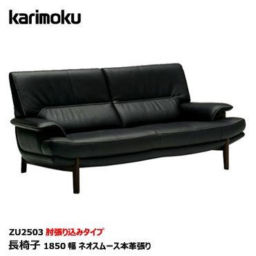 カリモク 長椅子(1850幅)【張込み肘タイプZU2503/UU2503/オーク材/ネオスムース・ソフトグレイン本革張り】