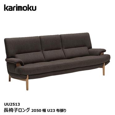 カリモク 長椅子ロング(2050幅)【張込み肘タイプZU2513/UU2513/オーク材/U23布張り】
