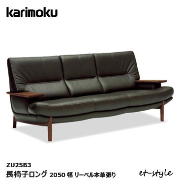 カリモク 長椅子ロング(2050幅)【木肘タイプZU25B3/UU25B3/オーク材/リーベル本革張り】