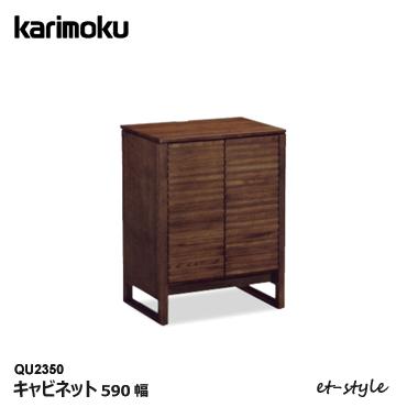 カリモク サイドボード キャビネット QU2350 590幅 無垢材 テレビ台 キャビネット カウンター karimokuソリッド