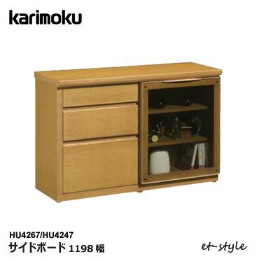 カリモク サイドボード キャビネット HU4267 HU4247 1198幅 テレビ台 キャビネット カウンター karimoku