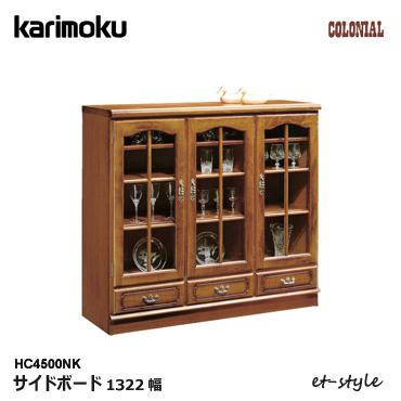 カリモク コロニアル サイドボード 130 HC4500NK karimoku リビングボード 収納 飾り棚 テレビ台 テレビボード