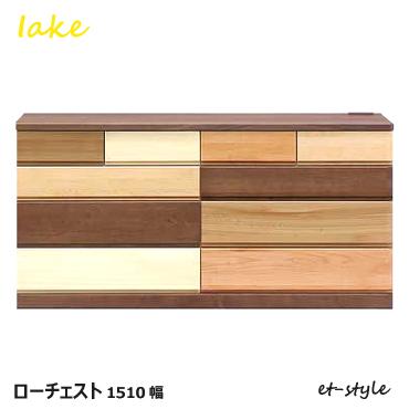 ローチェスト 150 整理たんす 無垢材 ウォールナット材 福井県 家具
