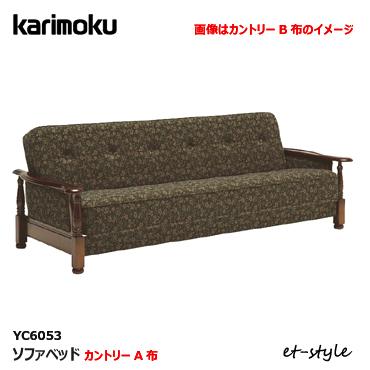 カリモク ソファベッド【カントリーA布】コロニアル 布張り ハイバック YC6053