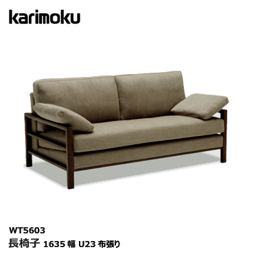 カリモク 長椅子【WT5603/オーク材/U29布張り】ソファ 座り心地 羽根 木肘