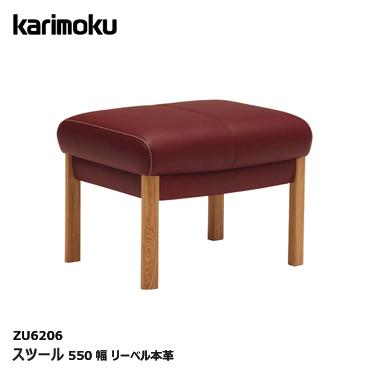 カリモク スツール【ZU6206/オーク材/リーベル本革張り】オットマン ソファ