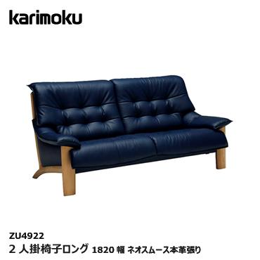 カリモク 2人掛椅子ロング(1820幅)【ZU4922/UU4922/オーク材/ネオスムース・ソフトグレイン本革張り】
