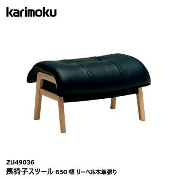 カリモク スツール【ZU4906/UU4906/オーク材/リーベル本革張り】オットマン