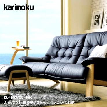 カリモク リビング2点セット【長椅子(2020幅)ZU4903+スツールZU4906(ネオスムース・ソフトグレイン本革張り)】