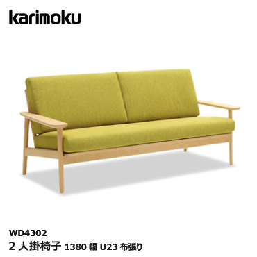 カリモク 2人掛椅子【WD4302/U23布張り】ソファ レトロ 木肘 コンパクト 二人掛け