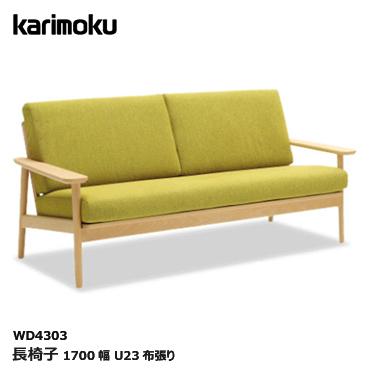 カリモク 長椅子【WD4303/U23布張り】ソファ レトロ 木肘 コンパクト 三人掛け
