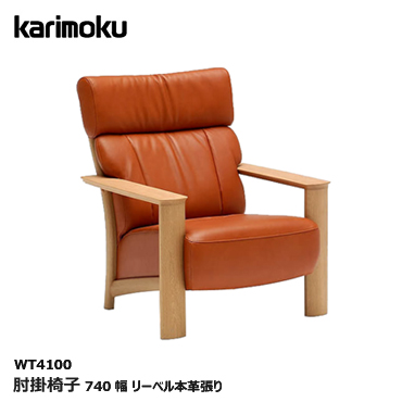 カリモク 肘掛椅子【WT4100/オーク材/リーベル本革張り】ソファ 応接ソファ コンパクト 木肘