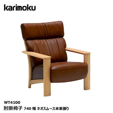 カリモク 肘掛椅子【WT4100/オーク材/ネオスムース・ソフトグレイン本革張り】ソファ 応接ソファ コンパクト 木肘