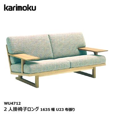 カリモク 2人掛椅子ロング【WU4712/オーク材/U23布張り】ソファ 応接ソファ コンパクト 木肘