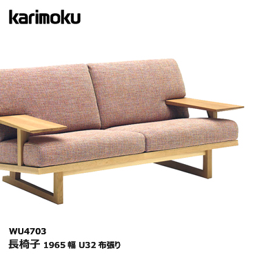 カリモク 長椅子【WU4703/オーク材/U32布張り】ソファ 応接ソファ コンパクト 木肘