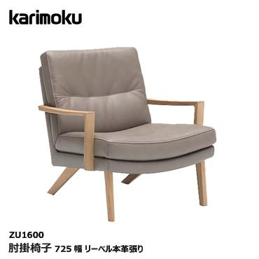 カリモク 肘掛椅子【ZU1600/オーク材/リーベル本革張り】ソファ 応接ソファ コンパクト 木肘