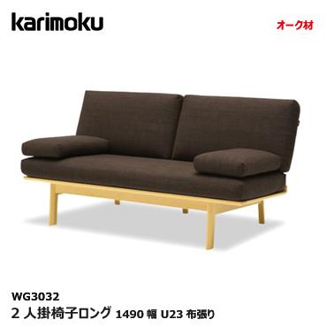カリモク 2人掛椅子ロング【WG3032/オーク材/U23布張り】ソファ レトロ 木肘 コンパクト