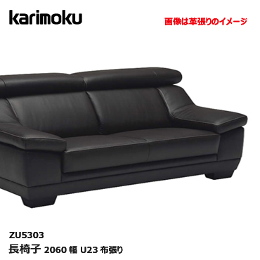 カリモク 長椅子【UU5303/U23布張り】ZU5303 ソファ 背もたれ 応接ソファ コンパクト