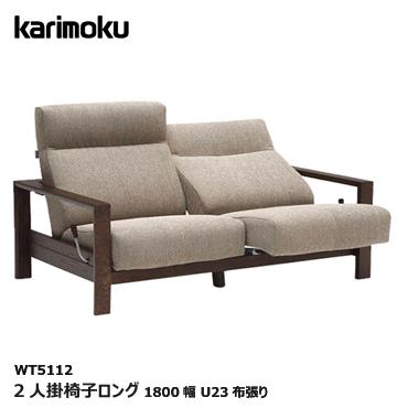 カリモク 2人掛椅子ロング【WT5112/オーク材/U23布張り】リクライニング ソファ コンパクト 木肘